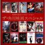 大野雄二プロジェクト 40周年記念コンピレーション ザ・角川映画スペシャル CD
