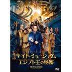 ショーン・レヴィ ナイト ミュージアム/エジプト王の秘密 DVD