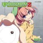 ラジオCD「ほめられてのびるらじおZ」Vol.20 [CD+CD-ROM] CD