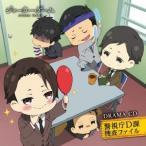ドラマCD /ドラマCD  ジョーカー ゲーム  警視庁D課捜査ファイル  CD