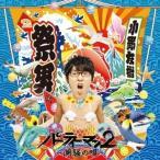 小野友樹 パーティーマン2 〜潮騒の唄〜 [CD+DVD] CD