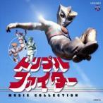 宮内國郎 トリプルファイター ミュージック・コレクション CD