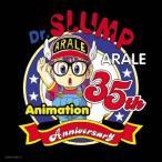 Dr.スランプ アラレちゃん んちゃ!BEST [CD+DVD] CD