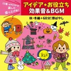 行事・イベントを楽しく盛り上げる!アイデア☆お役立ち 効果音&BGM 秋・冬編+60分!祭ばやし CD