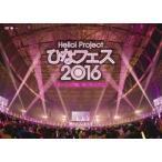 モーニング娘。'16 Hello!Project ひなフェス2016 <モーニング娘。'16プレミアム> DVD