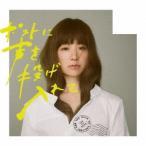 YUKI ポストに声を投げ入れて [CD+DVD]<初回生産限定盤> 12cmCD Single