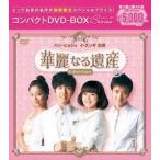ハン・ヒョジュ 華麗なる遺産 コンパクトDVD-BOX1 DVD