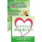 Yahoo!タワーレコード Yahoo!店石武丈嗣 自分に自信をつけ、毎日ワクワクすごせる自分を作るためのDVDセット DVD