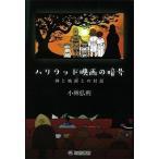 小林弘利 ハリウッド映画の暗号 神と映画との対話  Book