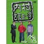 内村光良 内村さまぁ〜ず vol.62 DVD