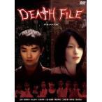 長澤奈央 DEATH FILE DVD
