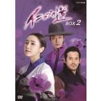 イニョプの道 DVD-BOX2 DVD