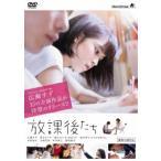 放課後たち DVD