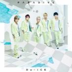 Da-iCE パラダイブ<通常盤> 12cmCD Single