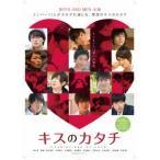 キスのカタチ 11VARIATIONS OF LOVE 2 DVD
