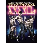 マジック・マイク XXL DVD