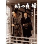 吉村廉 時の貞操(総集版) DVD
