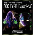 新幹線:エヴァンゲリオンプロジェクト 500 TYPE EVAのすべて Blu-ray Disc