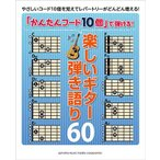 「かんたんコード10個」で弾ける! 楽しいギター弾き語り60 初級 Book