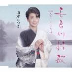 山本さつき 長良川情歌/ふたりのきずな坂 12cmCD Single