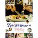99分,世界美味めぐり DVD