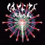 湘南乃風 はなび [CD+DVD]<初回生産限定盤> 12cmCD Single