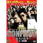CONFLICT 〜最大の抗争〜 第二章 終結編 DVD