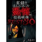 実録!!ほんとにあった恐怖の投稿映像 BEST 30 第6弾 DVD