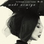 野宮真貴 男と女〜野宮真貴、フレンチ渋谷系を歌う。〜 CD