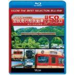 国鉄急行形気動車 キハ58系<数量限定版> Blu-ray Disc
