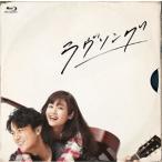 福山雅治 ラヴソング Blu-ray BOX Blu-ray Disc 特典あり