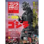 ゴジラ全映画DVDコレクターズBOX 創刊号 2016年7月26日号 [MAGAZINE+DVD] Magazine
