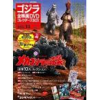 ゴジラ全映画DVDコレクターズBOX 11号 2016年12月13日号 [MAGAZINE+DVD] Magazine
