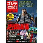 ゴジラ全映画DVDコレクターズBOX 18号 2017年3月21日号 [MAGAZINE+DVD] Magazine
