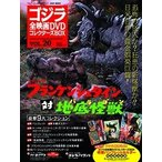 ゴジラ全映画DVDコレクターズBOX 20号 2017年4月18日号 [MAGAZINE+DVD] Magazine