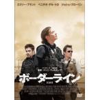 ボーダーライン  DVD