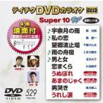 テイチクDVDカラオケ スーパー10 W (529) DVD