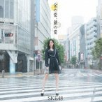 SKE48 金の愛、銀の愛 [CD+DVD]<初回盤/Type-A> 12cmCD Single ※特典あり