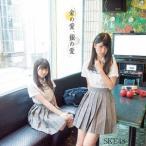 SKE48 金の愛、銀の愛 [CD+DVD] 12cmCD Single 特典あり