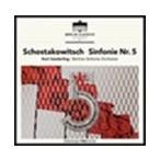 クルト・ザンデルリング Shostakovich: Symphony No.5 LP