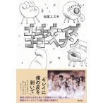松尾スズキ ゴーゴーボーイズ ゴーゴーヘブン Book
