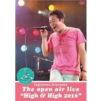 SUGIYAMA KIYOTAKA The open air live  High High 2016  DVD