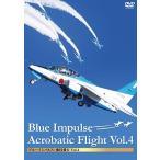 ブルーインパルス・曲技飛行 Vol.4 DVD