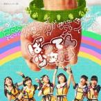 ばってん少女隊 よかよかダンス<聴きんしゃい盤> 12cmCD Single