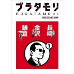 NHK「ブラタモリ」制作班 ブラタモリ 1 長崎 金沢 鎌倉 Book