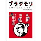 NHK「ブラタモリ」制作班 ブラタモリ 2 東京駅 富士山 真田丸スペシャル (上田・沼田) Book