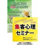 Yahoo!タワーレコード Yahoo!店石武丈嗣 自信を付けて自分のビジネスに役立てるためのセミナーDVDセット DVD
