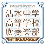 活水中学・高等学校吹奏楽部 奇跡!ブラバン少女 CD