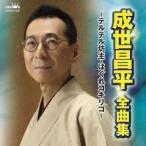 成世昌平 成世昌平 全曲集 〜テルテル坊主・はぐれコキリコ〜 CD