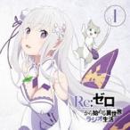 ラジオCD「Re:ゼロから始める異世界ラジオ生活」Vol.1 [CD+CD-ROM] CD